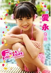 フルーツパフェ Vol.1 愛永 9歳