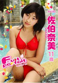 フルーツパフェ Vol.3 佐伯奈美 11歳 表紙画像