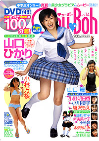 Chu→Boh vol.14 表紙画像