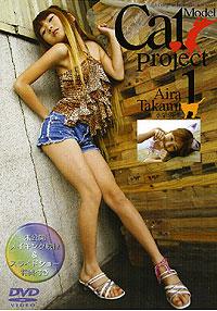 Cat Model Project1 Aira Takami 小学5年生