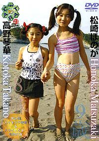 Ten Carat Vol.21 松崎ほのか9歳/高野琴華8歳