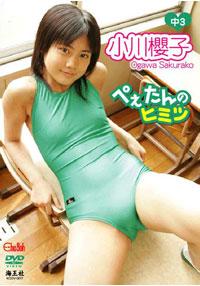 ぺぇたんのヒミツ 小川櫻子 表紙画像