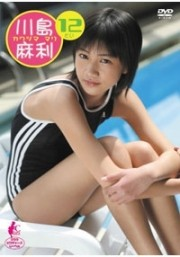 川島麻利 12歳