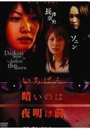 いちばん暗いのは夜明け前 第3話 『人魚姫』 長澤奈央