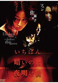 いちばん暗いのは夜明け前 第5話 『ドーリー』 佐藤寛子