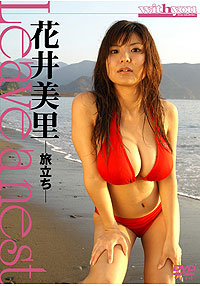 with you~旅立ち~ 花井美里