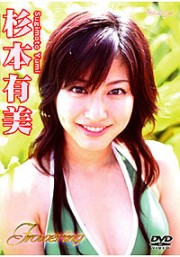 Beautiful Frowering 杉本有美