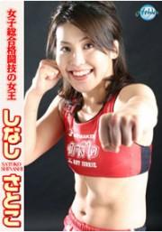 Athlete 女子総合格闘技の女王 しなしさとこ