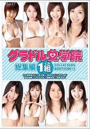 限定1000枚DVD版『グラドル女学院』総集編1