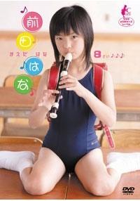 前田はな 8歳