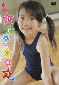 小野寺沙羅 9歳 表紙画像