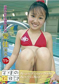 「天使の絵日記」愛佳 11才 満開の桜に満面の笑み