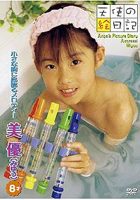 「天使の絵日記」美優 8才 小さな胸に高鳴るメロディー 表紙画像
