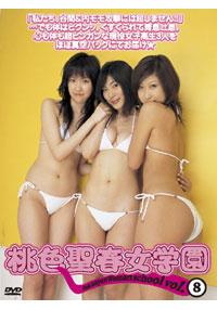 桃色聖春女学園 Vol.8
