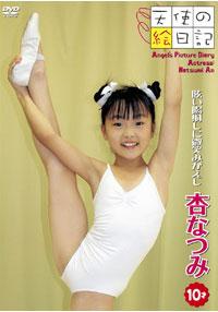 「天使の絵日記」杏なつみ 10才 眩い陽射しに微笑みがえし