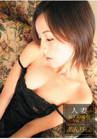人妻着エロ通信vol.25  あんりさん