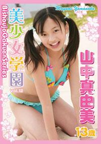 美少女学園 Vol.12 山中真由美 12歳