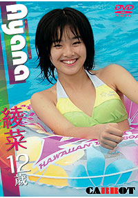 Carot Vol.3 城生綾菜 12歳