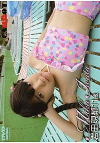 Carot Vol.2 岩田現郁 11歳