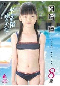 岡崎瞳 8歳