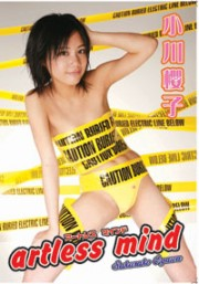 小川櫻子14歳