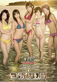 Challenge Satage~写メコン☆アイドルエロカワゲーム大会 Vol.1