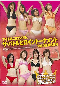 アイドルコロシアム ザ・バトルヒロイントーナメント 1st SEASON