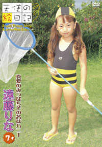 「天使の絵日記」遠藤リナ 7才 真夏のみつばちその名はハニー