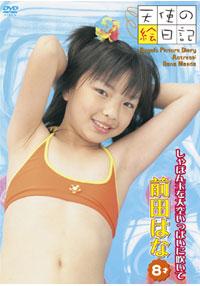 「天使の絵日記」前田はな 8才 しゃぼん玉を大空いっぱいに吹いて