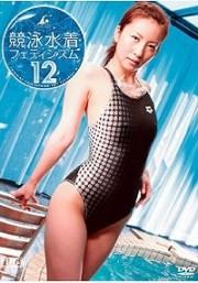 競泳水着フェティシズム12
