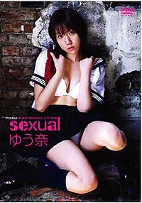 sexual ゆう奈