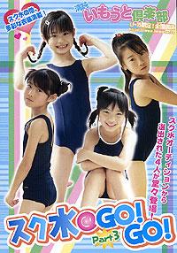 スク水@GO!GO! Part3  美優・小野寺沙羅・前田はな・芹菜