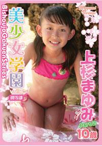 美少女学園 Vol.16 初等部 上杉まゆみ 10歳 Part2