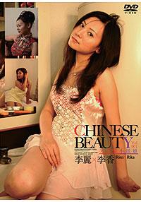 Chinese Beauty Vol.1 呉佳 黄ウンセイ
