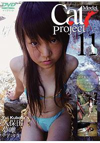 Cat Model Project l Vol.11 久保田夢唯 中学1年生