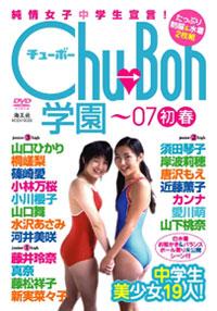 Chu→Boh学園'07初春 表紙画像