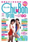 「Chu-Boh学園'07初春」