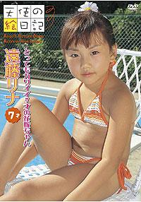 「天使の絵日記」遠藤リナ 7才 とってもカワイイ7才の花嫁ちゃん