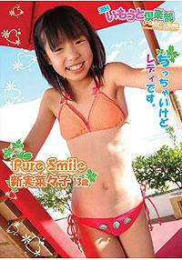 Pure Smile 新実菜々子 13歳