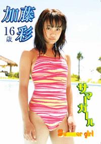 加藤彩 サマーガール 表紙画像