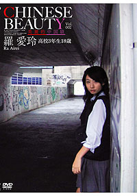 Chinese Beauty Vol.2 羅愛玲(高校3年生)