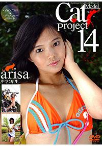 Cat Model Project Vol.14 arisa