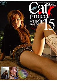 Cat Model Project Vol.15 YUKIE(中学3年生)