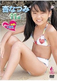 初めての沖縄で大冒険しちゃった!! 杏なつみ 10歳