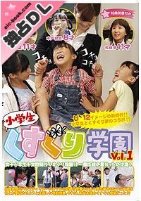 小学生くすぐり学園 Vol.1 木戸若菜11歳・木戸結菜8歳・佐藤夢11歳