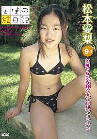 「天使の絵日記」松本愛梨 9才 色鮮やかに光輝くエンゼルフィッシュ
