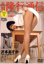 月刊 隆行通信 Vol.9 沢本あすか