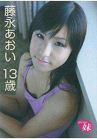 ぼくらの妹 藤永あおい 13歳