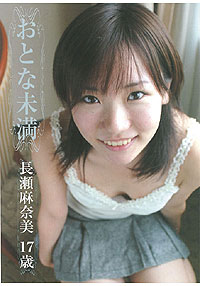 おとな未満 長瀬麻奈美 17歳
