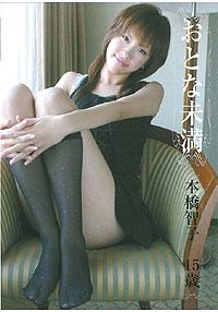 おとな未満 本橋智子 15歳